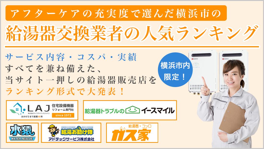 横浜でアフターケアが充実している給湯器交換業者ランキング