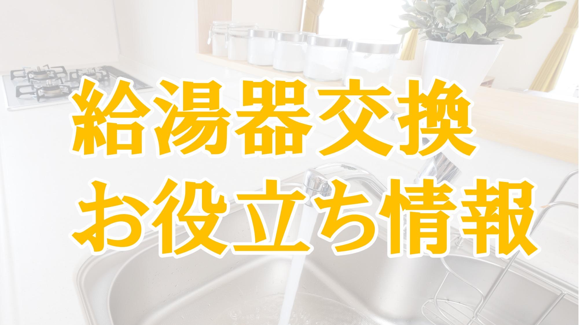 賃貸の給湯器が故障した際の正しい対処法