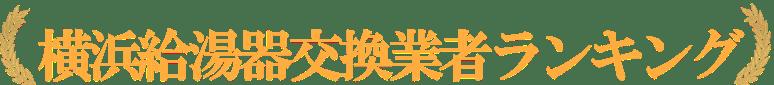 給湯器交換のお役立ち情報と横浜の給湯器優良業者がよくわかるサイト