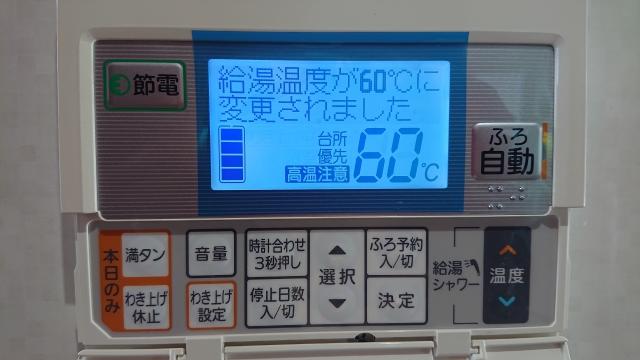 給湯器のエラーコード341の原因と対処法について